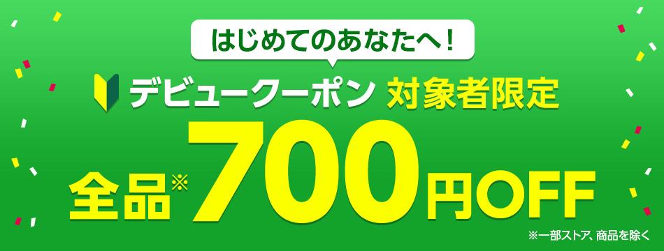 Yahoo!ショッピングで初めて限定、1500円以上で使える700円OFFクーポンを配信中。~2/25。