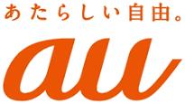 auがテザリングを明日から課金開始。月額540円。使ってないユーザーは今すぐ解約すべし。4/1~。
