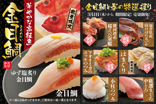 はま寿司で金目鯛と春の特選握りセールとクーポンを公開中。