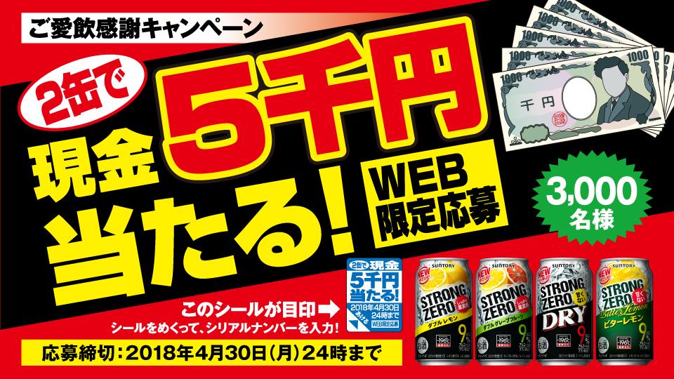 サントリーストロングゼロを2缶買うと抽選で3000名に5000円が当たる。~4/30。