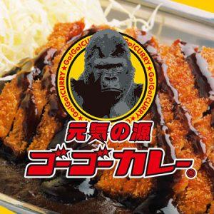 ゴーゴーカレーが兵庫県に初上陸。全店でトッピング券2枚を配信中。3/25~。ゴーゴーカレー店舗一覧を地図化してみた。