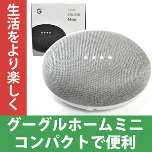楽天スーパーセールでGoogle Home miniが半額の2999円送料無料で販売予定。本日20時~。
