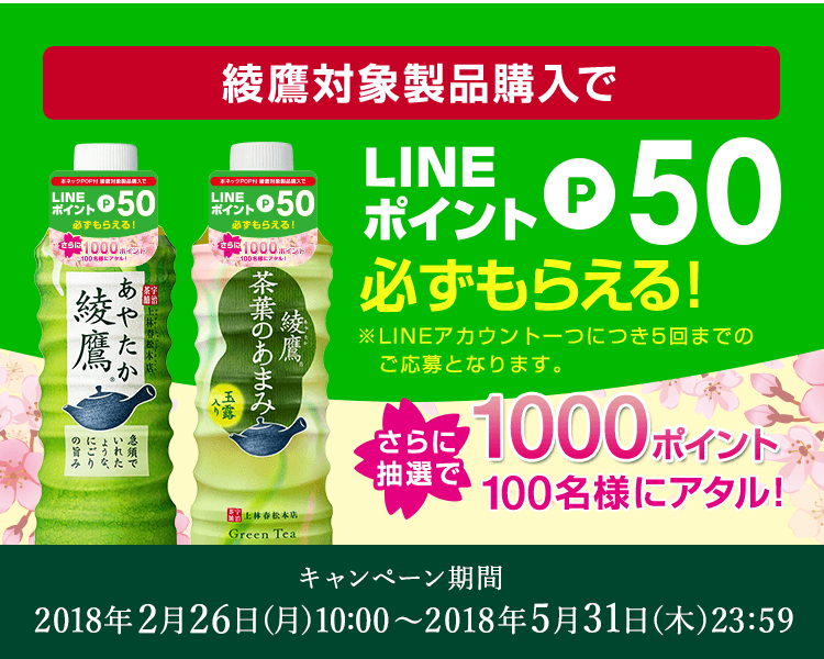 「綾鷹」「綾鷹 茶葉のあまみ」購入でLINE50ポイントがもれなく貰える。~5/31。