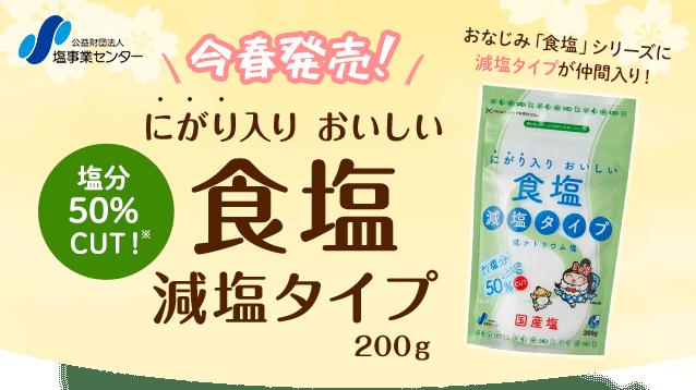 モラタメで食塩 減塩タイプ 200g 2個 1000円分が抽選で3000名に当たる。