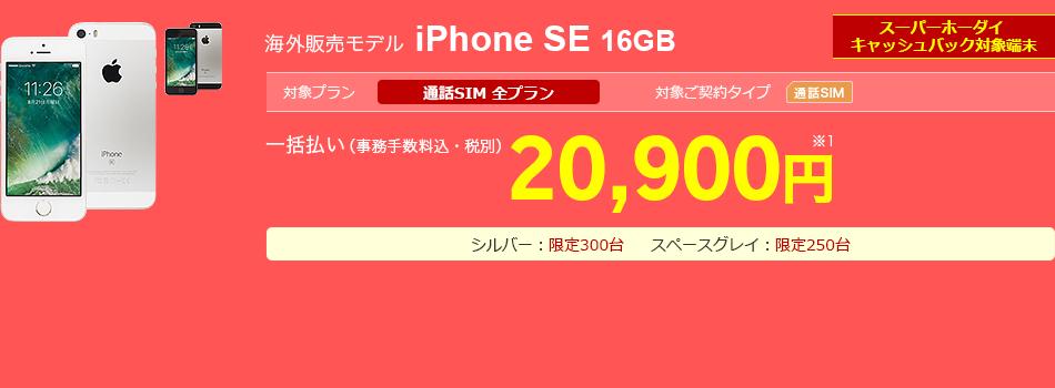 楽天モバイルスーパーセールでiPhoneSE、6s Plus、nova lite、SH-M04、Zenfone4などが投げ売り予定。3/3 19時~。