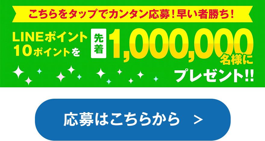 アサヒの瞬冷フェスで10LINEポイントが先着100万名にもれなく貰える。~3/9 11時。