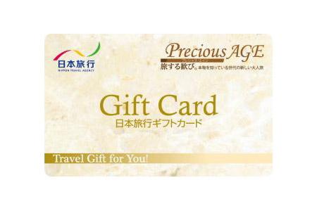 ふるさと納税で日本旅行ギフト券が最終現金還元率48%で期間限定で返礼品へ。~6/30。