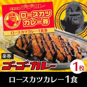 楽天でゴーゴーカレーで使えるロースカツカレー 食券5枚セットが3900円⇒3120円。