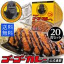 楽天スーパーDEALで「ゴーゴーカレー 中辛 10箱20食セット」「キットカット ミニ イースターパック」がポイント20-30倍。本日10時~。