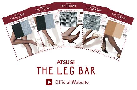 ATSUGIの THE LEG BAR、プレーンライク ストッキングが毎日100名、合計3200名に当たる。~4/20。