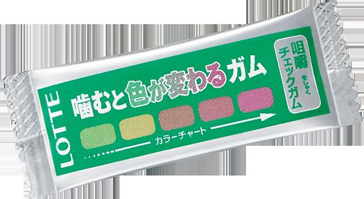 ロッテの噛むチェック体験キャンペーンで噛むほど色が変わるガムが抽選で1800名に当たる。~4/30.