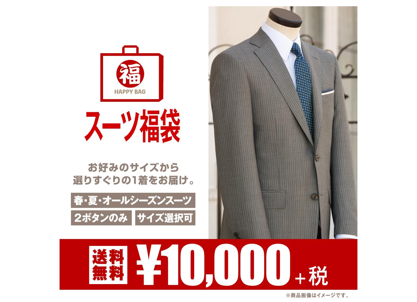 楽天のAOKIでアウトレットスーツが10800円、ポイント半額バックで販売中。