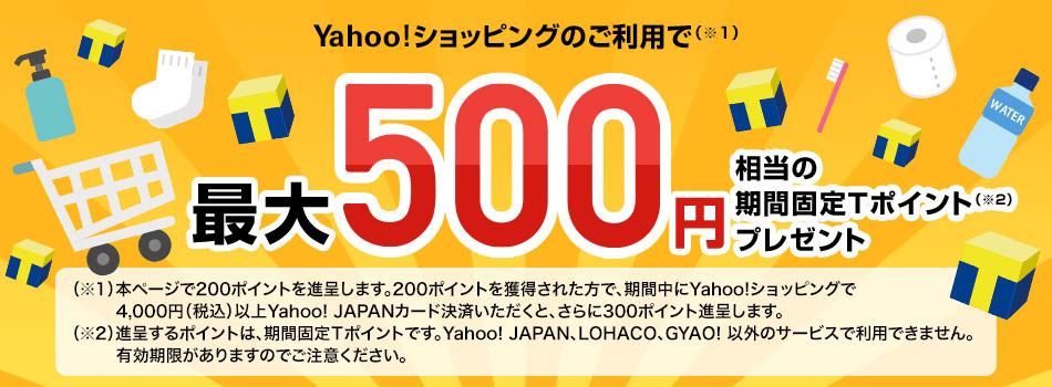 Yahoo!で人によっては200ポイントがもれなく貰える。~3/31。