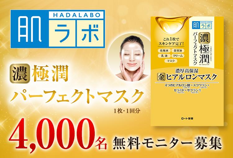 ココロートで肌ラボの極潤パーフェクトマスクが抽選で4000名に当たる。~3/31。