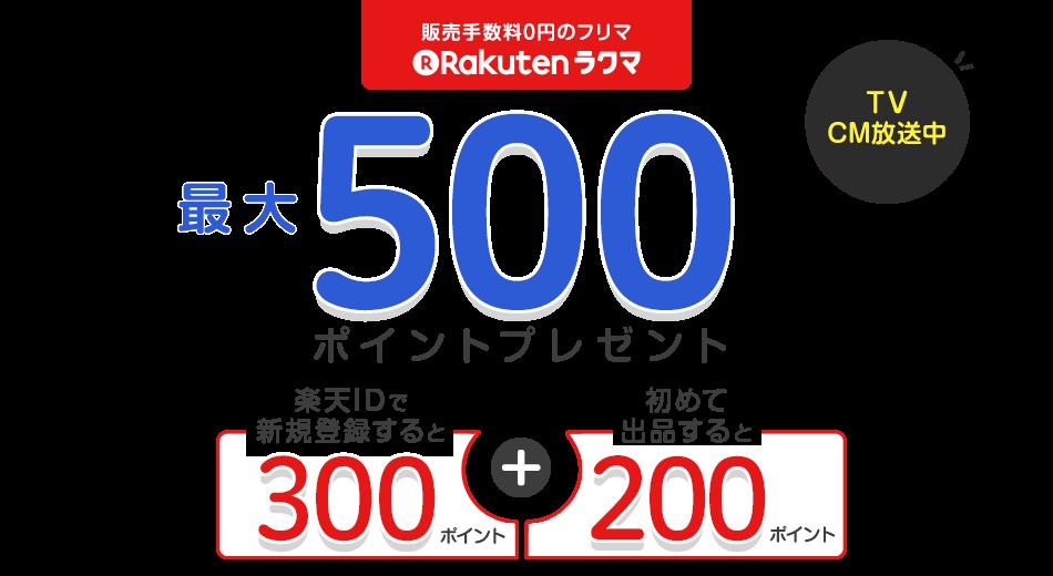 ラクマに楽天IDで新規登録するともれなく300ポイント、新規出品で200ポイント、合計500ポイントがもれなく貰える。~3/24 10時。