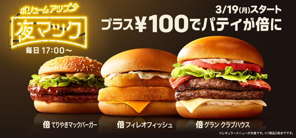 マクドナルドで夜マックでプラス100円でパティ(肉)が倍。毎日17時~。3/19~。