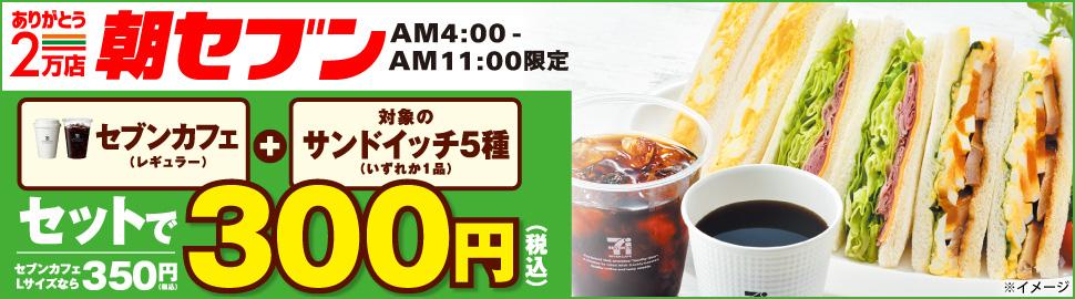 セブンイレブンで朝セブン。セブンカフェとサンドイッチ5種類を1個買うとセットで300円。毎朝AM11時まで。