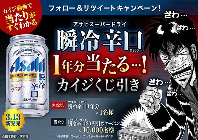 アサヒスーパードライ 瞬冷辛口の20円引きクーポンが抽選で1万名にその場で当たる。ファミマとローソンで使用可能。~3/14。