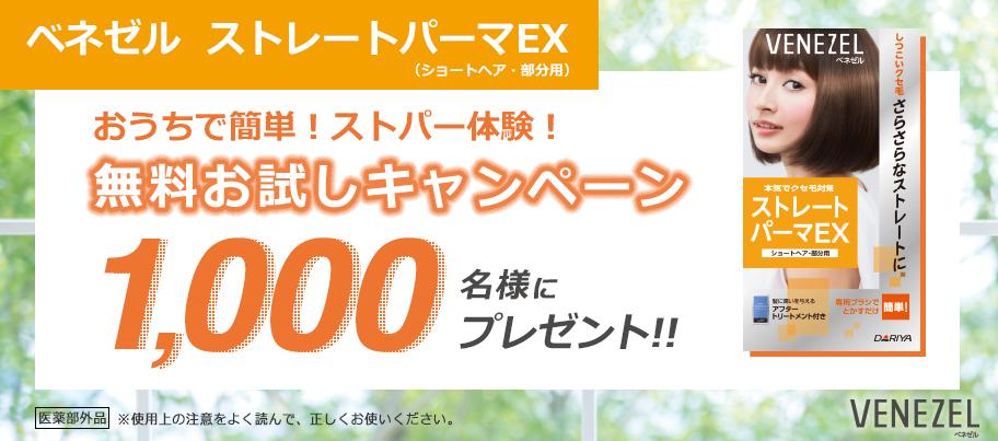 ダリヤのベネゼル ストレートパーマEXが抽選で1000名に当たる。~3/31。