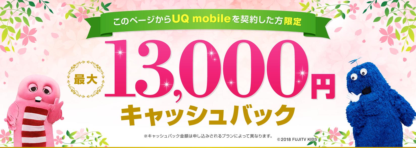 UQmobileで最大13000円のキャッシュバックキャンペーンを開催中。SIMのみでも貰えるぞ。CBを違約金に補填して14ヶ月目解約が理想的。