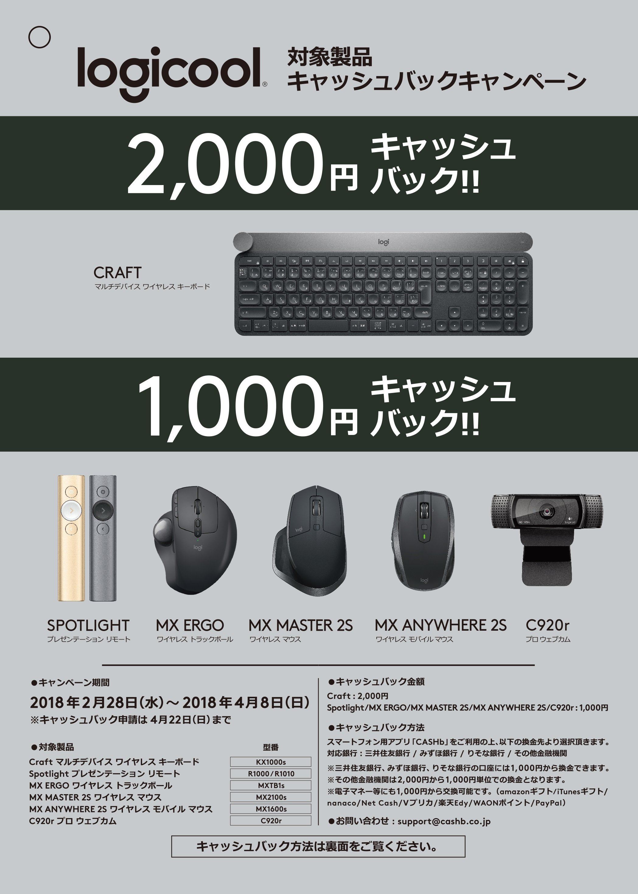 アマゾンでロジクールが1000円~2000円キャッシュバックキャンペーンを開催中。キーボード、マウス、ウェブカムが対象。~4/8。