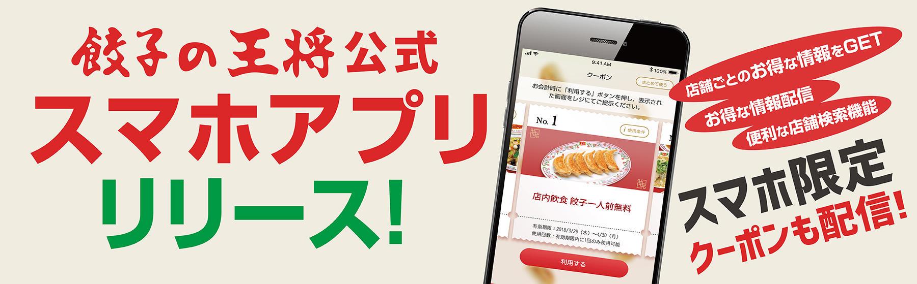 餃子の王将アプリリリース記念で餃子1人前クーポンを無料配信中。~4/30。
