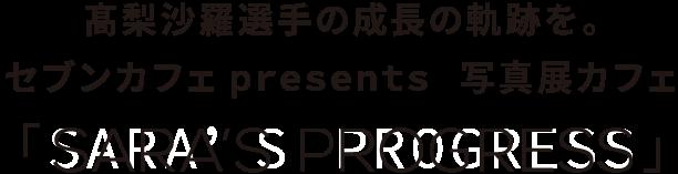 高梨沙羅選手の写真展@六本木ヒルズでセブンカフェが無料配布予定。3/29~4/4。