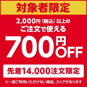 Yahoo!ショッピングで2000円以上で使える700円OFFクーポンを配信中。~3/25。