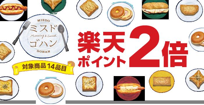 大東建託でミスタードーナツのギフトチケット200円分がその場で当たる。~3/19 18時。