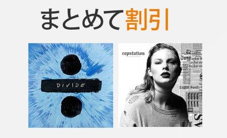 アマゾンでCD/レコード2枚以上購入で35%OFF。対象商品8万個。~3/2。