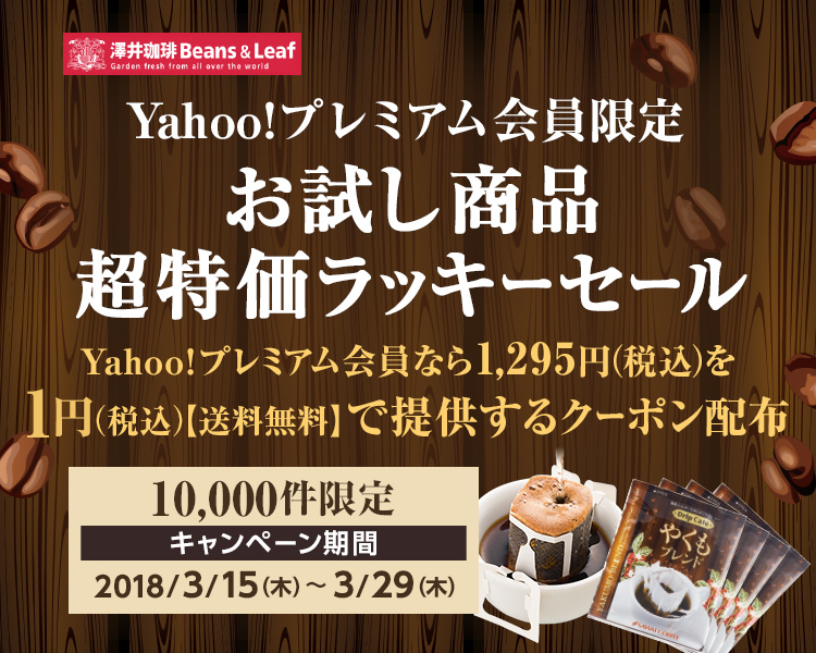 【先着一万名】Yahoo!ショッピングでプレミアム会員限定、澤井珈琲 コーヒー専門店の30杯分入りドリップコーヒー福袋が1295円⇒1円送料無料。更に100ポイントが貰える。