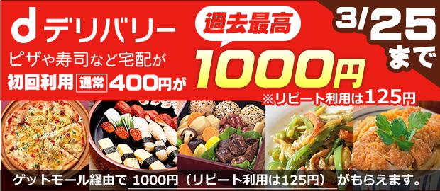 dデリバリーで3000円以上買うと初回限定1000円キャッシュバック。2回目以降は125円で既存冷遇。