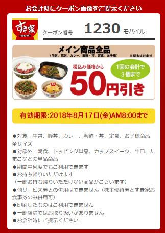 すき家モバイルクーポンで50円引き券を配信中。