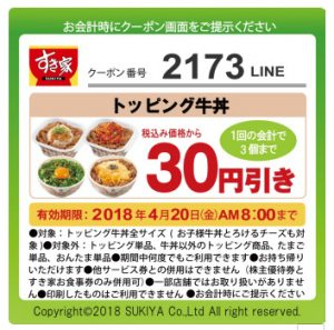 すき家のLINEでトッピング牛丼が30円引きとなるクーポンがもれなく貰える。