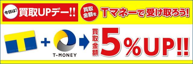TSUTAYA・ファミリーマートでTマネーをチャージすると、もれなく1000円毎に5Tマネーがもれなく貰える。~3/31。