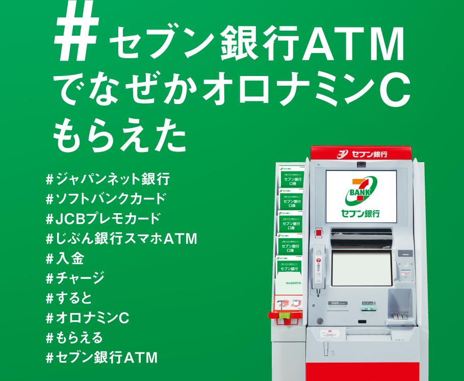 セブン銀行ATMでなぜかオロナミンCもらえたキャンペーンで、オロナミンCがなぜかもれなく貰える。~3/31。