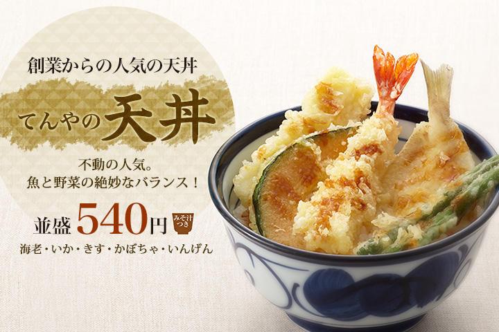 天丼てんやで3月18日は天丼540円⇒480円セールを開催中。