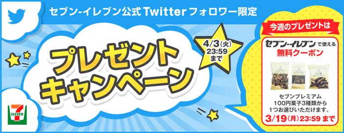 セブンイレブンTwitter経由でオムニ7に新規会員登録すると、もれなくセブンプレミアム100円お菓子が貰える。~3/19。