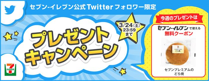 セブンイレブンTwitter経由でオムニ7に新規会員登録すると、もれなくセブンプレミアムのどら焼きが貰える。~3/24。