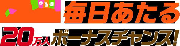 フジテレビのめざましジャンケンで毎日合計20万名に「キリン 生茶 525ml」が当たる。3/19~3/23。