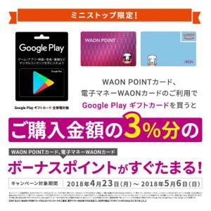 ミニストップでWAONでGoogle Play ギフトカードを買うと3%分ボーナスポイントがもれなく貰える。