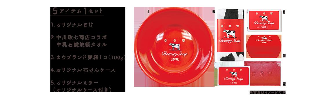 カウブランドの石鹸、赤箱が抽選で1080名に当たる。~5/25。