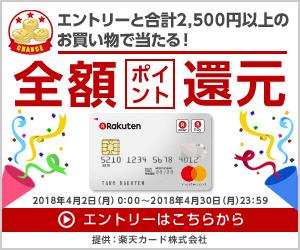 楽天カードで抽選で100名に2500円以上の買い物が全額ポイント還元となるキャンペーンを開催中。