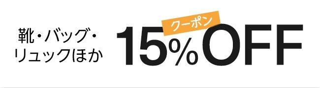 アマゾンファッションで靴・バッグ・リュックなどが15%OFFとなるクーポンコードを配信中。~5/6。