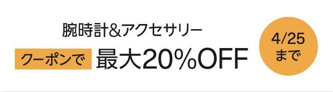 アマゾンで腕時計&ジュエリー・アクセサリーセールで最大20%OFFとなるクーポンコードを配信中。~4/25。