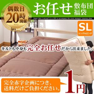 楽天でふとんタナカが敷布団を1円送料別にてアウトレットセール。
