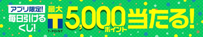 ファミリーマートアプリで最大5000ポイントが毎日当たる。でも多分当たらない。~5/31。