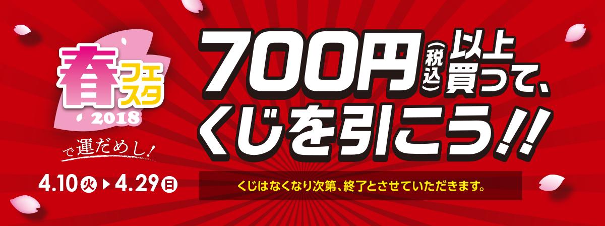 ファミリーマートで春フェスタ2018スピードくじキャンペーン。700円毎にいろいろ貰える。抽選で3万名に300円クーポンも当たる。4/10~。