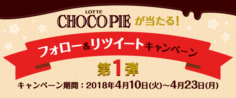 ファミリーマートでロッテのチョコパイが抽選で9000名にその場で当たる。