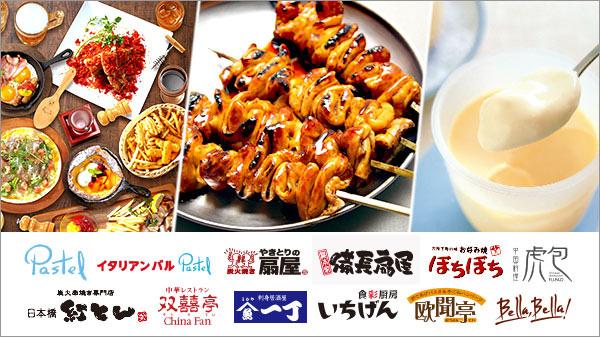 グルーポンで「やきとりの扇屋」「パステル」「紅とん」など440店舗で使える5000円券が3750円。